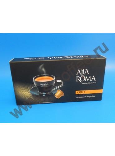 002001 Кофе в капсулах Alta Roma Oro, формат Nespresso, 10 шт. в упаковке