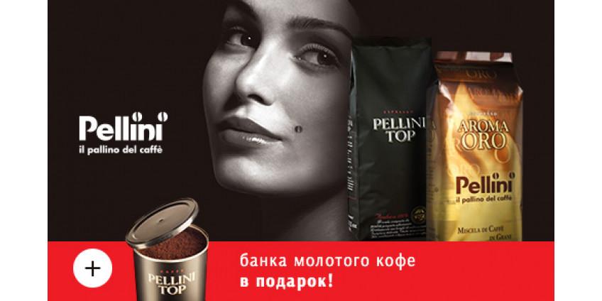 АКЦИЯ!!! При покупке 2х кг. Pellini - банка молотого кофе в подарок!