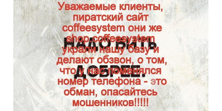 Внимание МОШЕННИКИ!!!!!!!