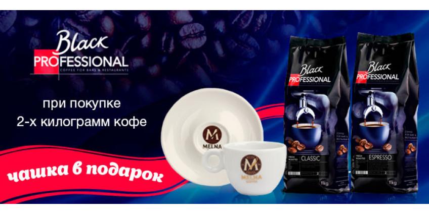 АКЦИЯ!!! При покупке 2х кг. Black Professional - чашка в подарок!