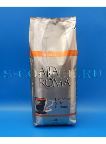 480015 Кофе в зёрнах Alta Roma Arabica 1 кг.