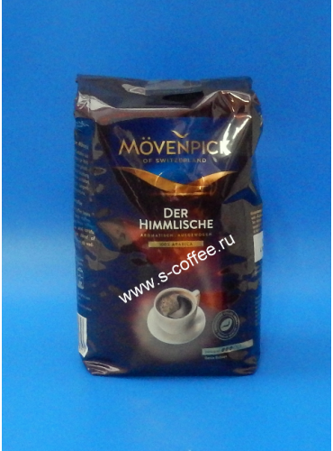 690039 Кофе в зёрнах Movenpick Der Himmlische, 500 гр.