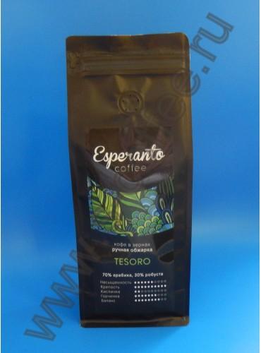 200021 Кофе в зернах Esperanto TESORO, 500 гр.